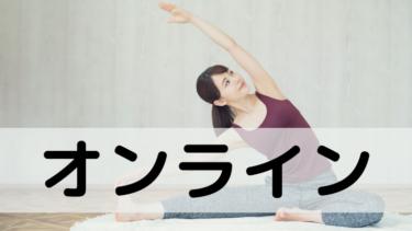 【おすすめ10選】オンラインヨガスタジオ |ピラティスや無料体験も