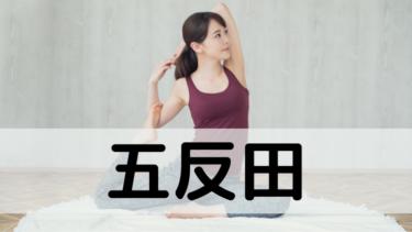 【おすすめ10選】五反田のヨガスタジオ |ピラティスや無料体験も