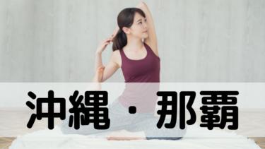 【おすすめ10選】沖縄のヨガスタジオ |ピラティスや無料体験も