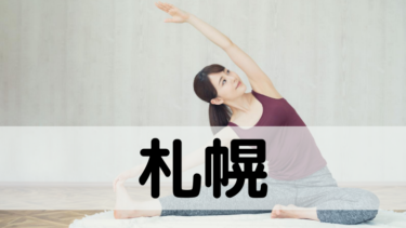 【おすすめ11選】札幌のヨガスタジオ |ピラティスや無料体験も