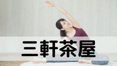 【おすすめ10選】三軒茶屋ヨガスタジオ |ピラティスや無料体験も