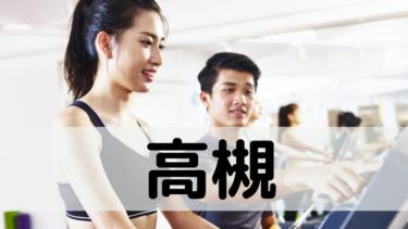 【最新】高槻でおすすめのスポーツジム10選|無料体験もできてダイエットにも!