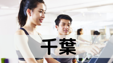 【最新】千葉でおすすめのジム10選|無料体験もできてダイエットにも!