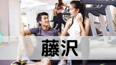 【決定版】藤沢でおすすめのジム10選|無料体験もできてダイエットにも!