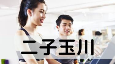 【決定版】二子玉川でおすすめのジム10選|無料体験もできてダイエットにも!