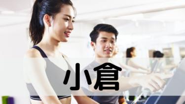 【決定版】小倉でおすすめのジム10選|無料体験もできてダイエットにも!