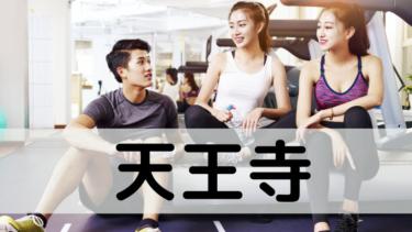 【最新】天王寺でおすすめのジム10選|無料体験もできてダイエットにも!