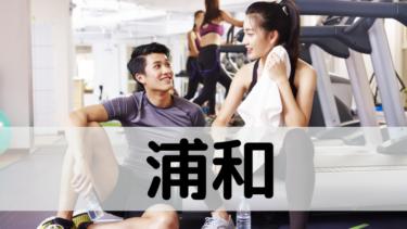 【決定版】浦和でおすすめのジム10選|無料体験もできてダイエットにも!