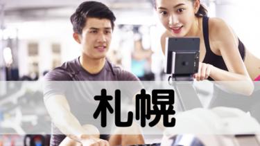 【決定版】札幌でおすすめのジム10選|無料体験もできてダイエットにも!