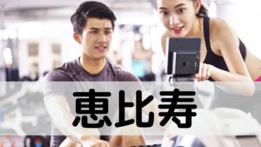 【決定版】恵比寿でおすすめのジム10選|無料体験もできてダイエットにも!