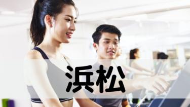 【決定版】浜松でおすすめのジム10選|無料体験もできてダイエットにも!