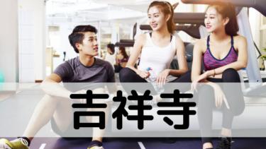 【決定版】吉祥寺でおすすめのジム10選|無料体験もできてダイエットにも!