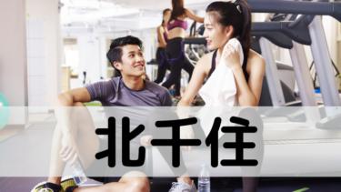 【決定版】北千住でおすすめのジム10選|無料体験もできてダイエットにも!