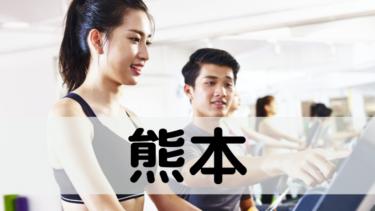 【決定版】熊本でおすすめのジム10選|無料体験もできてダイエットにも!