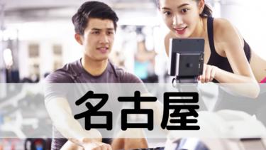 【決定版】名古屋でおすすめのジム10選|無料体験もできてダイエットにも!