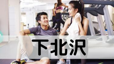 【決定版】下北沢でおすすめのジム10選|無料体験もできてダイエットにも!