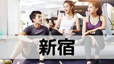 【決定版】新宿でおすすめのジム10選|無料体験もできてダイエットにも!