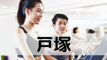 【決定版】戸塚でおすすめのジム10選|無料体験もできてダイエットにも!